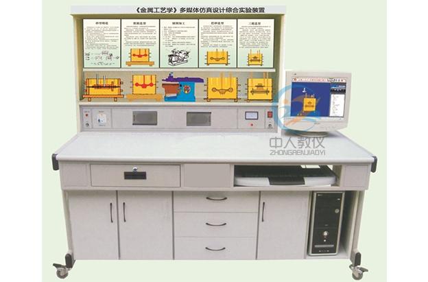 金属工艺学多媒体仿真设计综合实验装置